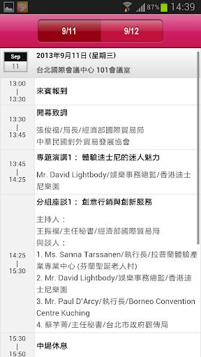 【免費商業App】2013亞洲會展產業論壇-APP點子