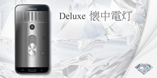 玩免費生產應用APP|下載Deluxe LED 懐中電灯 + app不用錢|硬是要APP