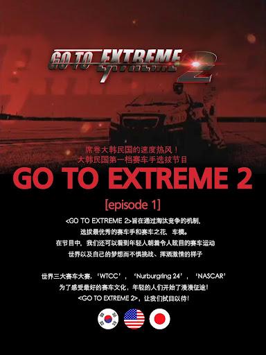 免費娛樂App|GO TO EXTREME 2|阿達玩APP