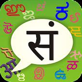 PaniniKeypad Sanskrit IME