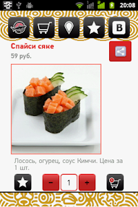 Мир Суши screenshot 4