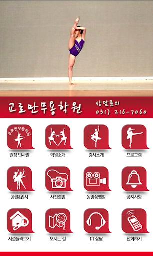 【免費教育App】교로만무용학원-APP點子