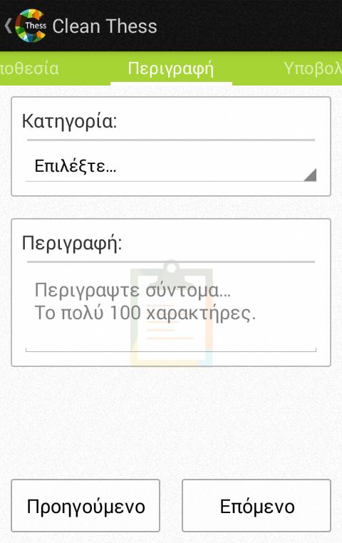Clean Thess - screenshot