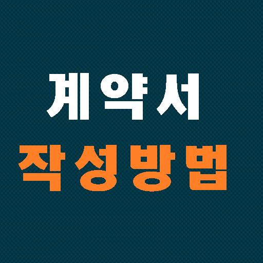 부동산 계약서 작성방법 書籍 App LOGO-APP開箱王