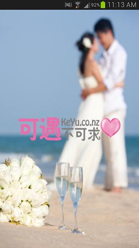 KeYu可遇 - 缘分可遇不可求 海外华人婚恋网