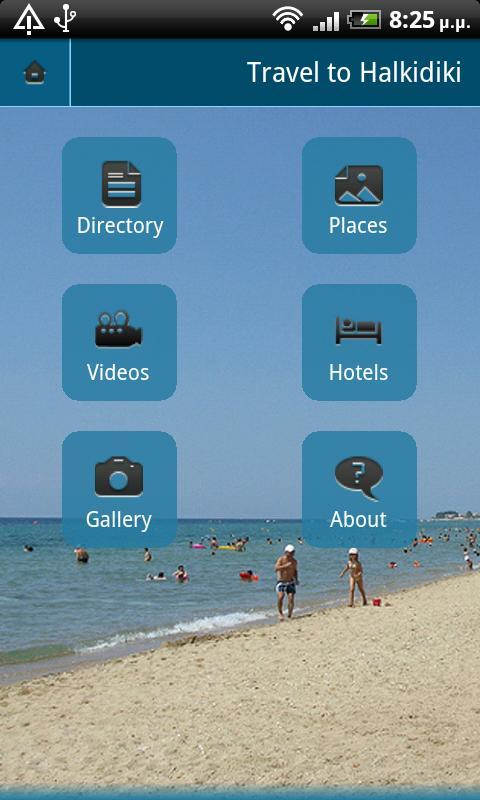 Halkidiki- screenshot
