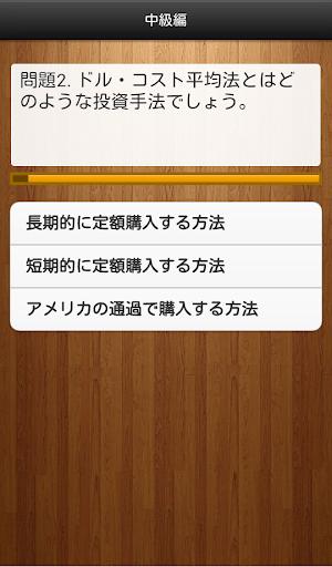 金融クイズアプリ