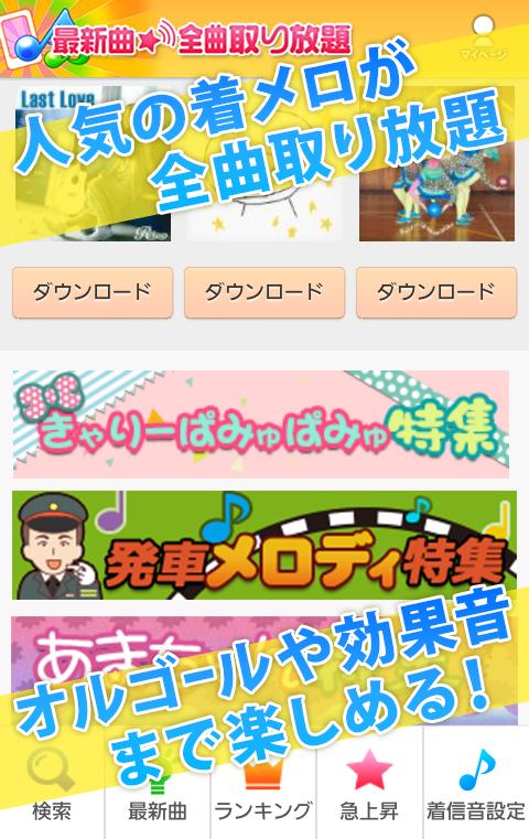 着信音、着メロなら最新曲★全曲取り放題 - screenshot
