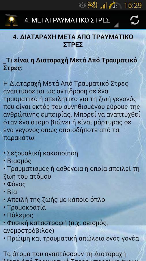 ΨΥΧΟ-ΕΝΗΜΕΡΩΣΗ - screenshot