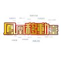 凤凰移动台3.0(pad版) logo