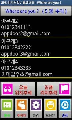 위치추적 전화통화내역 PRO 3명 휴대폰 감시어플