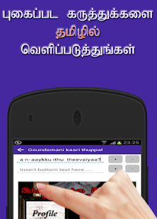 Tamil Photo Comment Editor - náhled