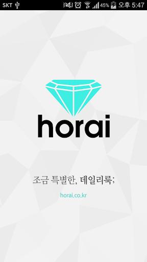 호라이 Horai