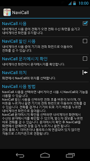 내비게이션 도우미 내비콜-NaviCall