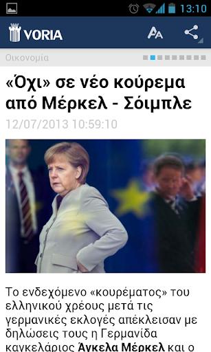 Voria.gr
