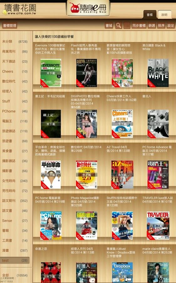 隨身e冊 e Reading Now-多媒體電子書刊閱讀軟體- screenshot
