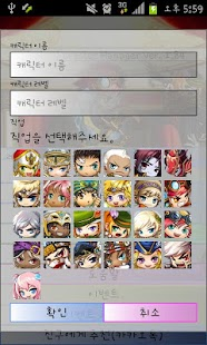 메이플 캐릭터 매니저 - screenshot thumbnail