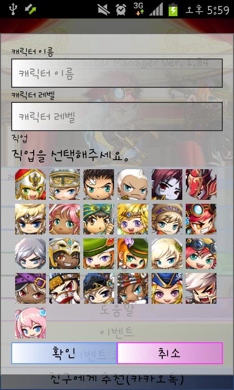 메이플 캐릭터 매니저 - screenshot