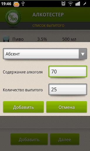 Расчёт промилле для Андроид