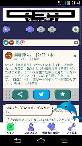 プチ鹿島アプリ