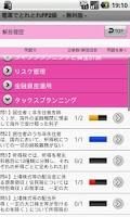 Screenshot of 電車でとれとれFP2級 2016年1月版 - 無料版 -