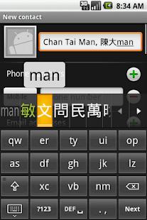Cantonese keyboard - screenshot thumbnail