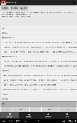 【免費書籍App】元照保險法規-APP點子