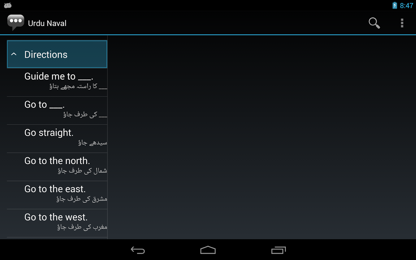 Urdu Naval Phrases - screenshot