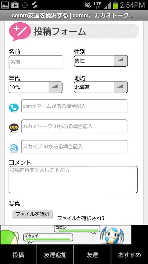 comm,カカオ,スカイプ友達、恋人掲示板『かきcomm』 - scre...  説明 comm