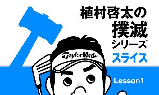 植村啓太のスライス撲滅 -簡単ゴルフレッスン動画-