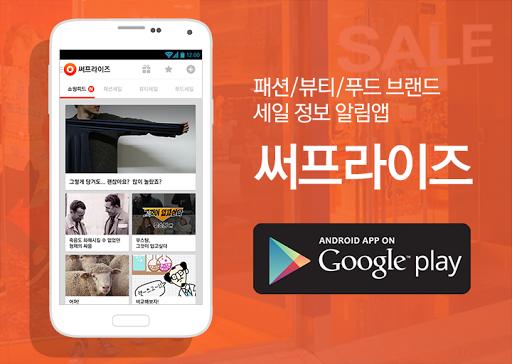 써프라이즈 - 패션 뷰티 푸드 브랜드 세일 정보 알림앱