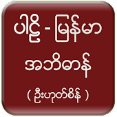 Pali Myanmar Dictionary (UHS)