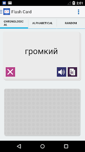 Russian English Dictionary +- screenshot thumbnail