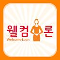 웰컴론 단박대출 logo