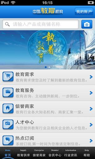 中国教育机构平台