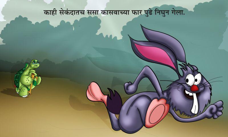 Marathi Kids Story KhodkarRubo - screenshot
