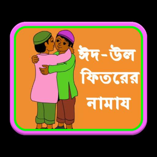 Bangla Eid Ul Fitrer Namaz
