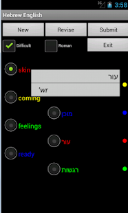 English Hebrew Tutor - screenshot thumbnail
