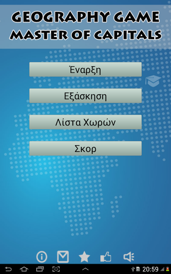 Πρωτεύουσες Κουίζ Γεωγραφίας - screenshot