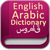 Arabic Dictionary (free)