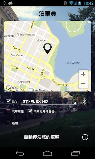 玩交通運輸App|Valet免費|APP試玩