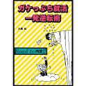 ガケっぷち就活 一発逆転術 logo