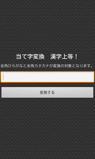 当て字変換 漢字上等!