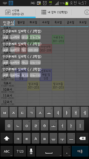 SNUTT : 서울대학교 시간표 작성
