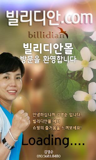 빌리디안몰 billidian 김영순몰