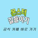 몬스터길들이기 공식 카페 icon