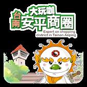 臺南(台南)安平商圈大玩咖 行動觀光導覽 Mod