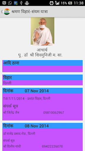 Shraman Vihar