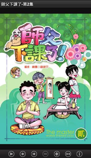 師父下課了-第2集 C063中華印經協會.台灣生命電視台