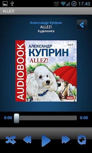 Аудиокнига. А.Куприн «Allez »